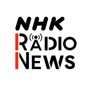 NHKラジオニュース by NHK (Japan Broadcasting Corporation)