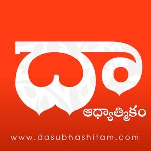 Dasubhashitam - Aadhyatmikam