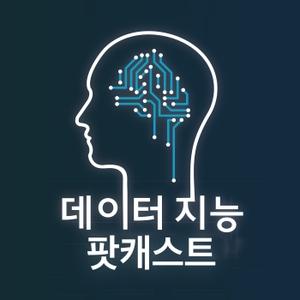 데이터 지능: 전문가들이 들려주는 데이터 & 인공지능 이야기 by 김진영 (헬로 데이터 과학 저자)