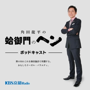 KBS京都 角田龍平の蛤御門のヘン by KBS京都