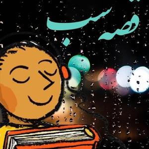 Persian night story by Persian night story