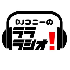 DJ コニーのラララジオ by DJ コニーのラララジオ