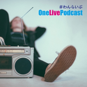 OneLive Podcast(#わんらいぶ) by みっちー