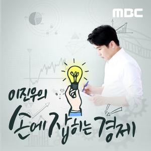 이진우의 손에 잡히는 경제 by MBC