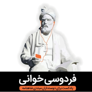 Reading Ferdowsi فردوسی خوانی by Amir Khadem
