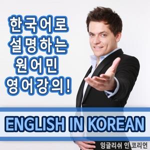 잉글리쉬 인 코리언 EnglishinKorean.com » Podcast Feed by Michael Elliott
