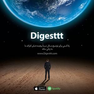 Digesttt/ پادکست دایجست by فرشاد محمودی