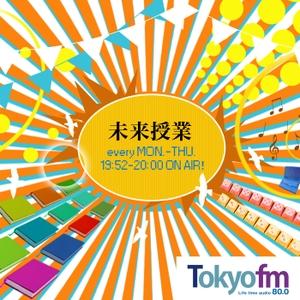 未来授業 by TOKYO FM