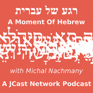 Rega Shel Ivrit (A Moment of Hebrew) by JCast Network