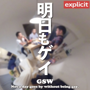 Gay So What - 明日もゲイ by Gay So What