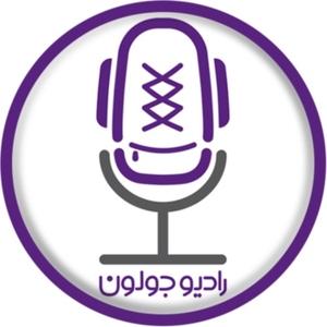 Radio Joloun / رادیو جولون by radiojoloun