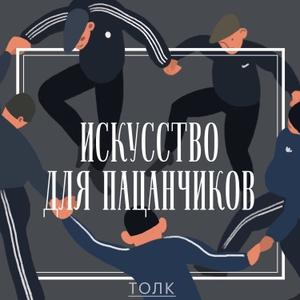 Искусство для пацанчиков by Настя Четверикова