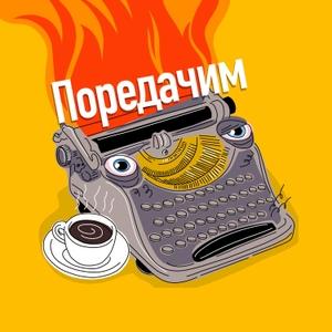 Поредачим by Павел Федоров