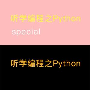 听学编程之Python by 听学程序