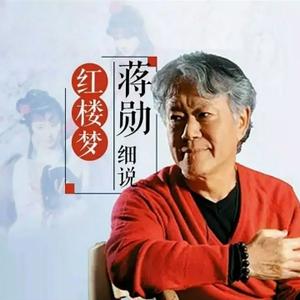 蒋勋细说红楼梦 by 蒋勋