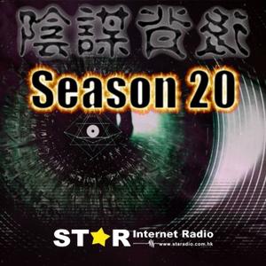 星滙網 Star Internet Radio陰謀背後 – 星滙網 Star Internet Radio by 星滙網 Star Internet Radio
