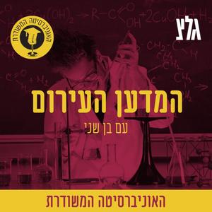 האוניברסיטה המשודרת - המדען העירום by גלצ