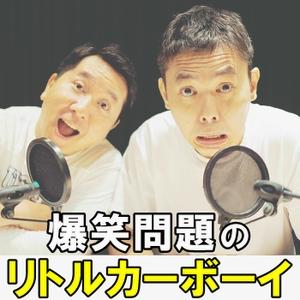 爆笑問題のリトルカーボーイ by avanthebe
