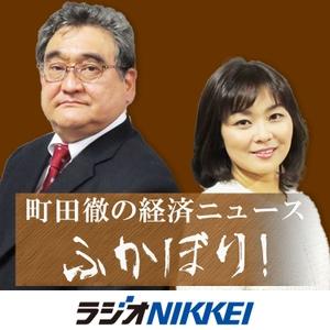 町田徹の経済ニュースふかぼり! by ラジオNIKKEI