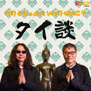 みうらじゅん×いとうせいこう タイ談 by ラジオNIKKEI