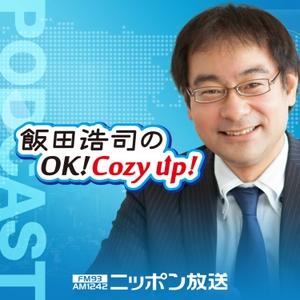 飯田浩司のOK! Cozy up! Podcast by ニッポン放送