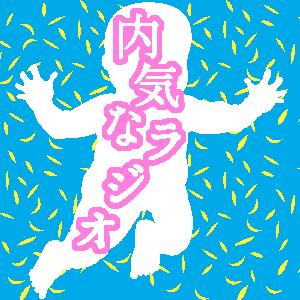 内気なラジオ by 【みやじゅう】