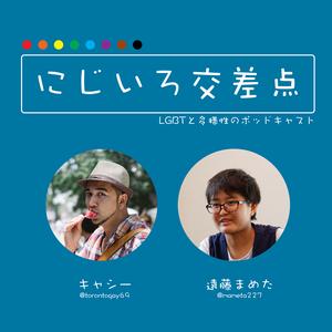 にじいろ交差点 by キャシー