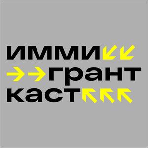 Иммигранткаст by Александр Савин, Сергей Король и Артур Пайкин