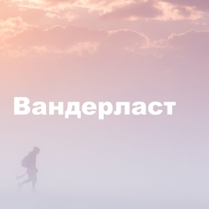 Вандерласт by Вандерласт