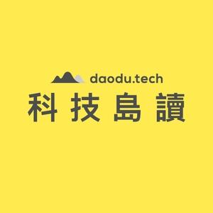 科技島讀 by Daodu Tech