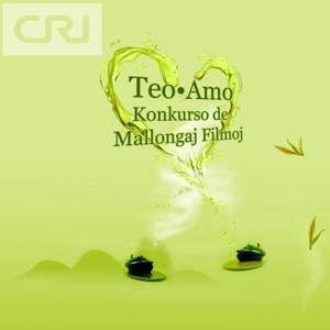 Teo kaj Amo by 中国国际广播电台