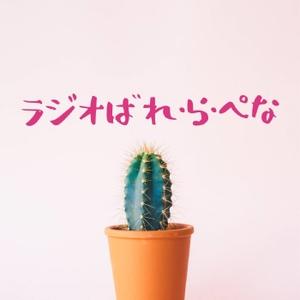 ラジオ ばれ・ら・ぺな by ばれラジ