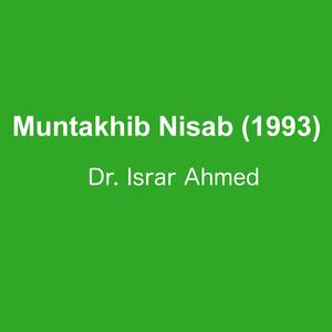 Muntakhib Nisab - Dr. Israr Ahmed (1993)