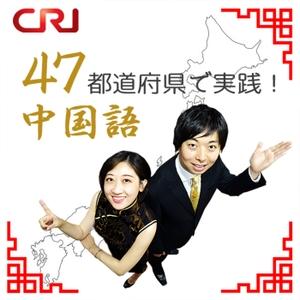 47都道府県で実践!中国語 by CRI