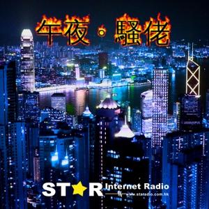 星滙網 Star Internet Radio午夜。騷佬 – 星滙網 Star Internet Radio by 星滙網 Star Internet Radio