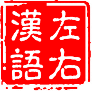 左右汉语–Intermediate Chinese by Qian Pan