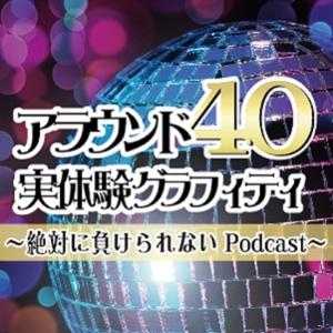 絶対に負けられないPodcast by ワンダー・さいごうさん