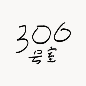 306号室 by 306号室