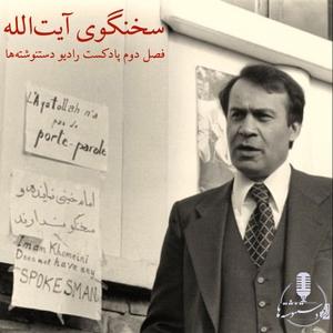 رادیو دستنوشتهها by Mahmoud Azimaee
