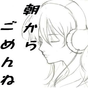 シュン=シスカスの 朝からごめんね by シュン=シスカス