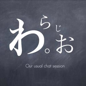 わ。らじお by Dai and aya