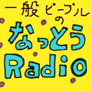 一般ピープルのなっとうラジオ by rara