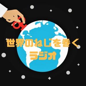 【世界一周】世界のねじを巻くラジオ【ゲイのねじまきラジオ】 by ねじまきラジオ