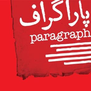 Paragraph | پادکست پاراگراف by Alireza Banijani
