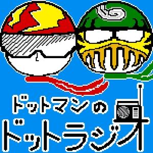ドットマンのドットラジオ by ドットマンのドットラジオ