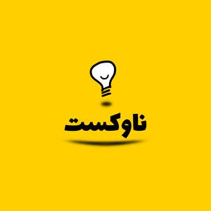 پادکست فارسی ناوکست / Navcast/ترجمهٔ مستقل کتاب انسان خردمند by Roshan Abady