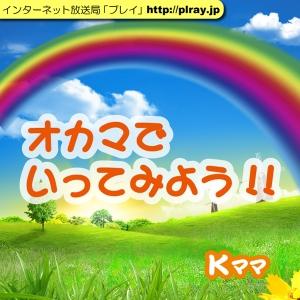 オカマでいってみよう!! by plray.jp/Kママ