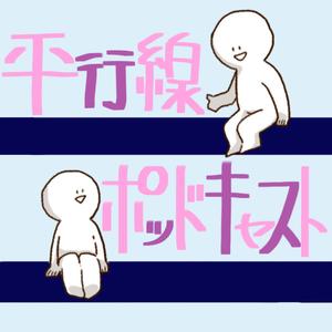 平行線ポッドキャスト by 平行線ポッドキャスト