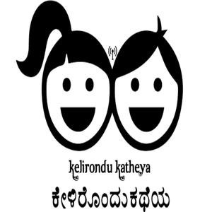 Kelirondu Katheya  ಕೇಳಿರೊಂದು ಕಥೆಯ by Kelirondu Katheya Team