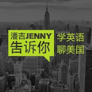 潘吉Jenny告诉你|学英语聊美国|开言英语 · Podcast by OpenLanguage 英语
